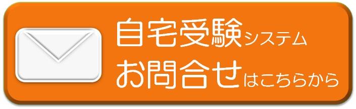 免許 教員 長崎 更新 県